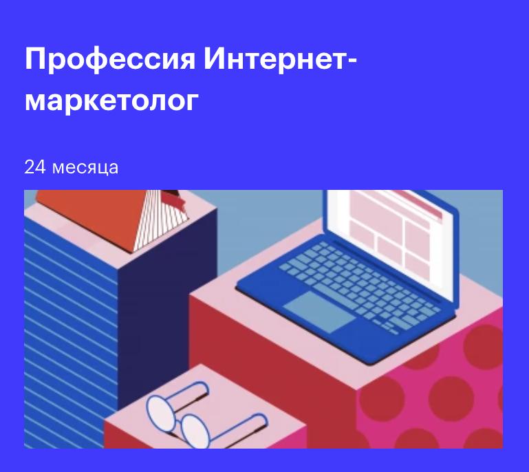 Курс Skillbox интернет маркетолог
