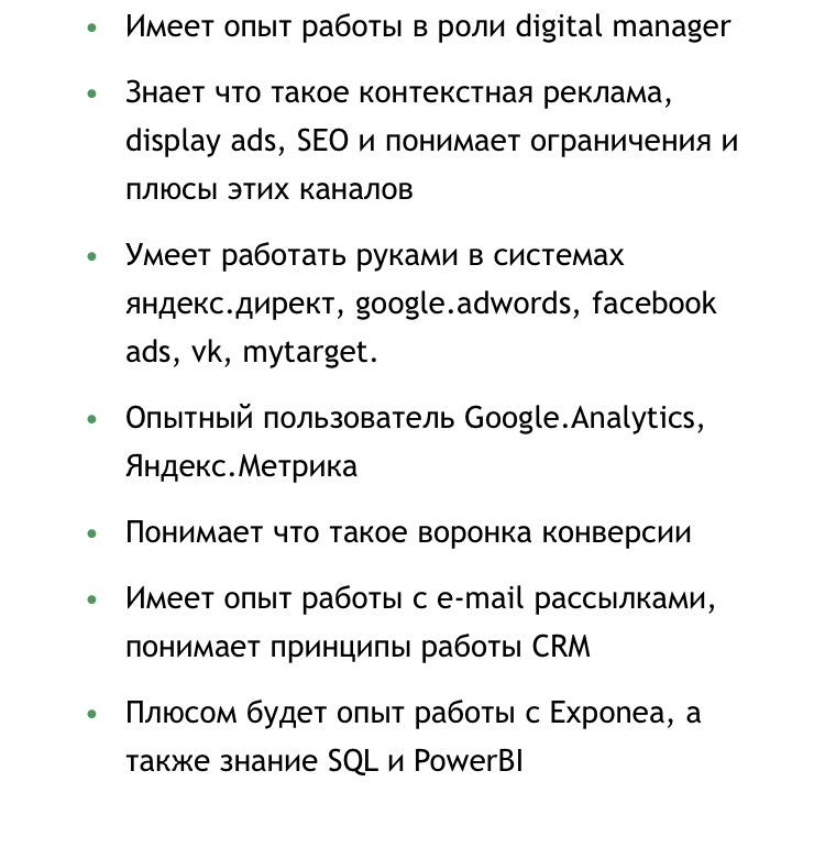 требования к интернет маркетологам